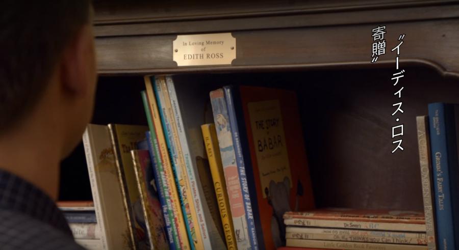 母が寄贈した本棚と、おばあちゃんによって寄付された思い出の本