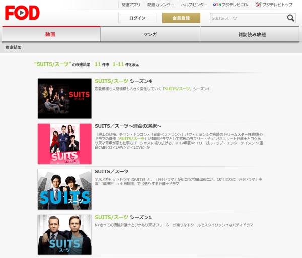 アメリカ版、日本版、韓国版のSUITS・スーツを視聴することができるFODプレミアム