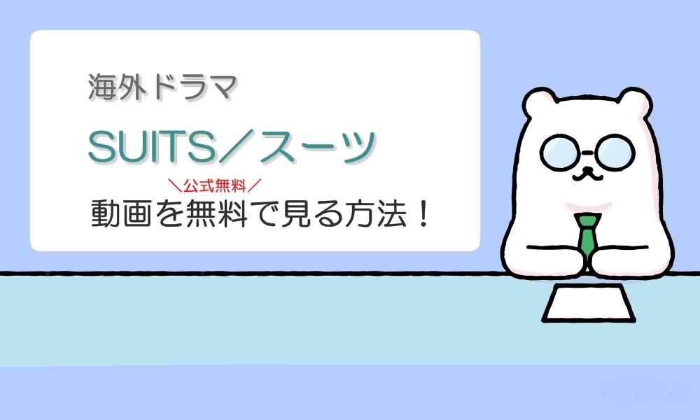 【公式無料】海外ドラマ SUITS/スーツ(シーズン1~8)を動画配信サービスの無料トライアルを利用してみる方法、あらすじ・主要キャスト情報