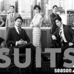 【公式無料】SUITS/スーツ 日本版の動画を見る方法(シーズン1~シーズン2まで見放題)