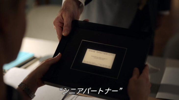『SUITS/スーツ』シーズン8 第9話「一触即発」のあらすじとネタバレ