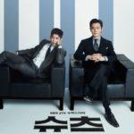 【公式無料】韓国ドラマ『SUITS/スーツ』の動画を無料で見る方法、あらすじ・主要キャスト情報