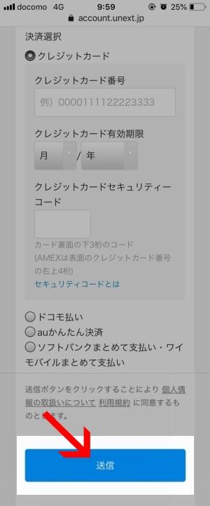U-NEXTの無料トライアル ステップ3
