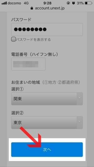 U-NEXT登録 ステップ2